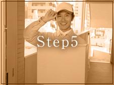 STEP5. お支払い・商品の発送