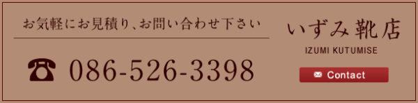 お見積り・お問い合わせ TEL:086-526-3398 イズミ靴店